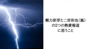 剛力彩芽と二宮和也(嵐)の2つの熱愛報道に思うこと