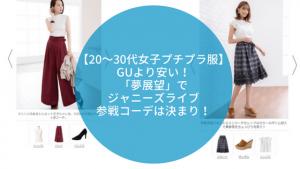【20~30代女子プチプラ服】GUより安い!「夢展望」でジャニーズライブ参戦コーデは決まり!