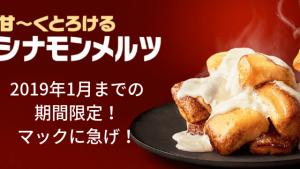 【キャラメルメルツ11/21発売決定!】林遣都が待ってるぜ!RTで食べ比べ☆マックに急げ!