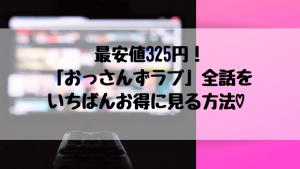 【最安値はAmazonプライムビデオ325円】「おっさんずラブ」全話をいちばんお得に見る方法ランキング