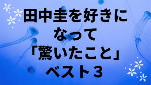 田中圭を好きになって「驚いたこと」ベスト3