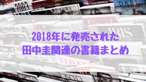 2018年に発売された田中圭関連の書籍まとめ