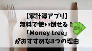 【家計簿アプリ】無料で使い倒せる!「Money tree」がおすすめな8つの理由