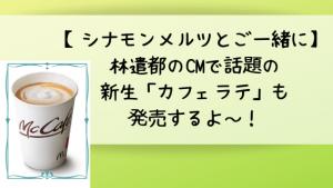 【シナモンメルツとご一緒に】林遣都のCMで話題の新生「カフェラテ」も発売するよ~!