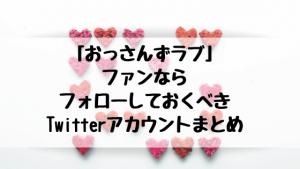 「おっさんずラブ」ファンならフォローしておくべきTwitterアカウントまとめ
