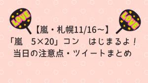 【嵐・札幌11/16~ネタバレなし】「嵐 5×20」コン はじまるよ!当日の注意点・ツイートまとめ