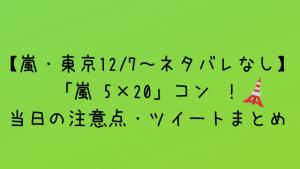 【嵐・東京12/23~ネタバレなし】「嵐 5×20」コン !当日の注意点・ツイートまとめ