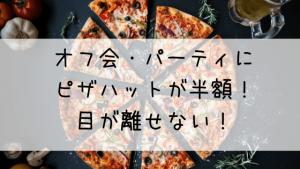 【ネット予約限定】オフ会・パーティにピザハットが最大半額!目が離せない!