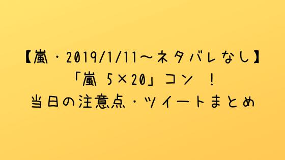 【嵐・大阪2019/1/11~ネタバレなし】「嵐 5×20」コン !当日の注意点・ツイートまとめ
