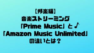 【邦楽編】音楽ストリーミング「Prime Music」と「Amazon Music Unlimited」の違いとは?
