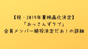 【祝・2019年夏映画化決定】「おっさんずラブ」全員メンバー続投決定だお!の詳細