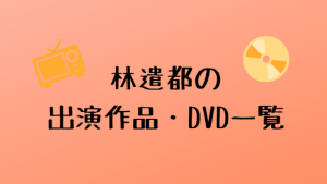 【2020/4/25更新】林遣都の出演作品・DVD一覧