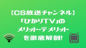 【CS放送チャンネル】「ひかりTV」のメリット・デメリットを徹底解剖!