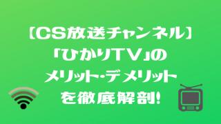 ひかりTVメリット