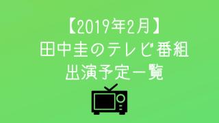 田中圭テレビ201902