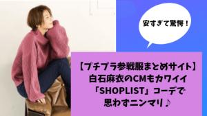 【量産型女子服・クーポンあり】80%オフも?!矢野未希子のCMもカワイイ「SHOPLIST」コーデで思わずニ...