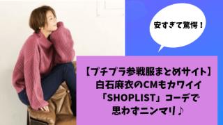 プチプラ参戦服SHOP LIST