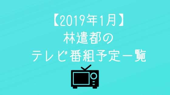 林遣都テレビ201901