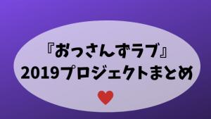 【7/10追記】『おっさんずラブ』2019プロジェクトまとめ