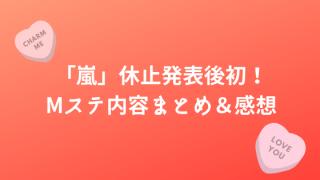 嵐Mステトップ画像