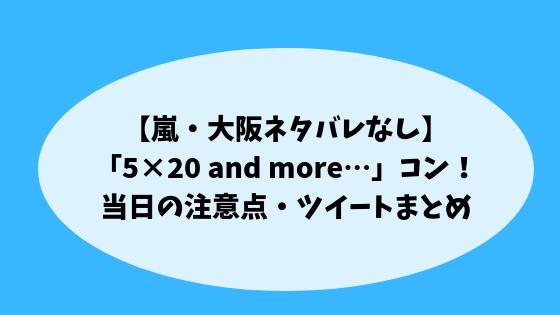 嵐・大阪追加公演注意点アイキャッチ