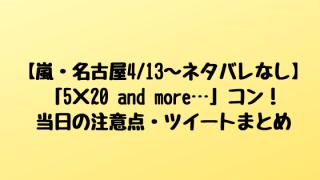 嵐・名古屋コンサート追加公演まとめ