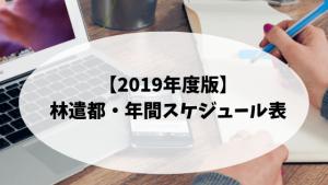 【2019年度版】林遣都・年間スケジュール表