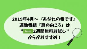 """2019年4月〜『あなたの番です』連動番組「扉の向こう」は""""hulu2週間無料お試し""""からがおすすめ!"""