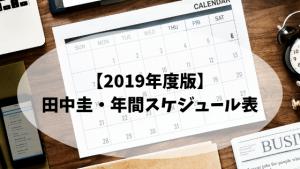 【2019年度版】田中圭・年間スケジュール表