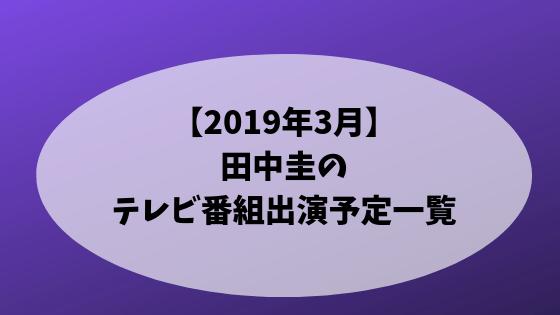 田中圭2019年3月テレビ出演予定一覧