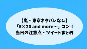 【嵐・東京12/24~ネタバレなし】「5×20 and more…」コン!当日の注意点・ツイートまとめ