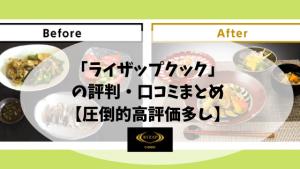 「ライザップクック」の評判・口コミまとめ【圧倒的高評価多し】