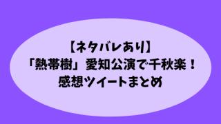 【ネタバレあり】「熱帯樹」福岡公演で千秋楽!感想ツイートまとめ