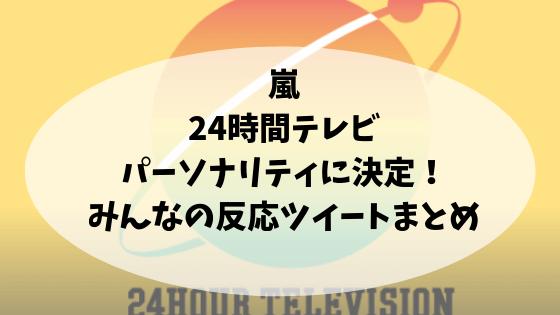 24時間TVパーソナリティは嵐