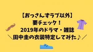 【おっさんずラブ以外】要チェック!2019年のドラマ・雑誌の田中圭の衣装特定してみた