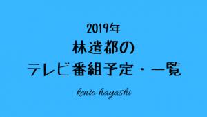 【2019年8月以降〜】林遣都のテレビ番組予定・一覧
