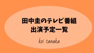 【2020年9月以降~】田中圭のテレビ番組出演予定一覧