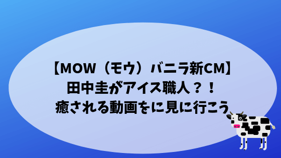 MOWアイス職人・田中圭