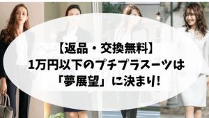 【返品・交換無料】1万円以下のプチプラスーツは「夢展望」に決まり!