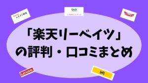 「楽天リーベイツ」の評判・口コミまとめ【圧倒的に貯まる】