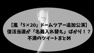 【嵐「5×20」ドームツアー追加公演】復活当選が「名義入れ替え」ばかり!?不満のツイートまとめ