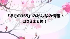 【着物レンタル】「きもの365」のみんなの情報・口コミまとめ!