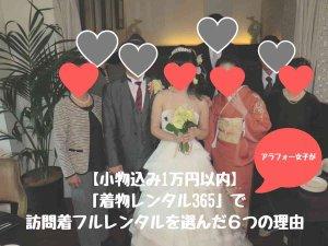 【小物込み1万円以内】「きもの365」で訪問着フルレンタルを選んだ6つの理由