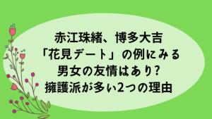 赤江珠緒、博多大吉「花見デート」の例にみる既婚者男女の友情はあり!?擁護派が多い2つの理由