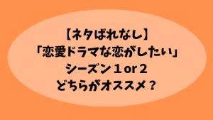 【ネタばれなし】「恋愛ドラマな恋がしたい」・シーズン1or2どちらがオススメ?