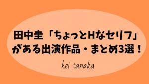 田中圭「ちょっとHなセリフ」がある出演作品・まとめ3選!