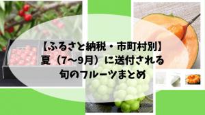 【ふるさと納税・市町村別】夏(7~9月)に送付される旬のフルーツまとめ