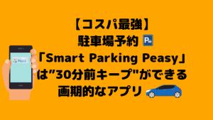 """【コスパ最強】駐車場予約「Smart Parking Peasy」は""""30分前キープ""""ができる画期的なアプリ"""