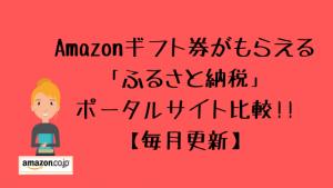 Amazonギフト券がもらえる「ふるさと納税」ポータルサイト徹底比較!!【2020年1月更新】