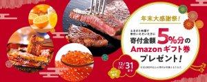 - 5%分のAmazonギフト券プレゼントキャンペーン - ふるさと本舗 - furusatohonpo.jp